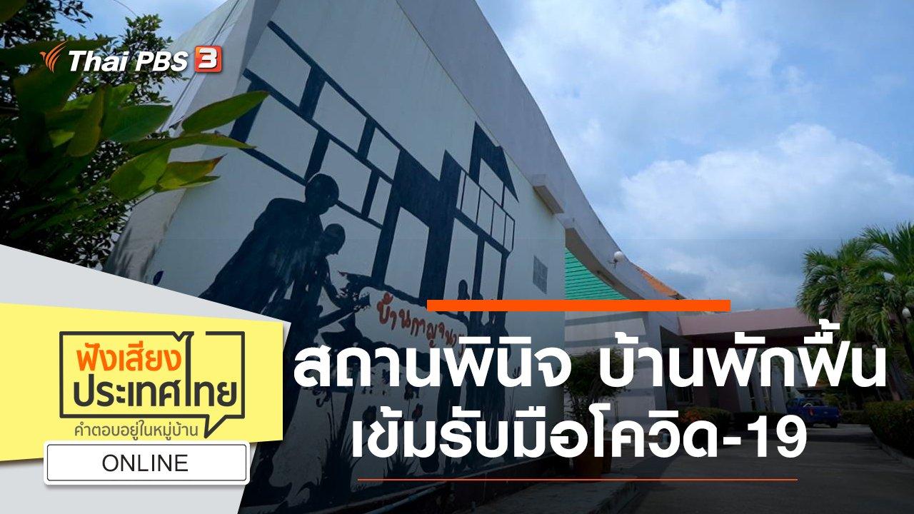 ฟังเสียงประเทศไทย - Online : สถานพินิจ บ้านพักฟื้นเข้ม รับมือโควิด-19