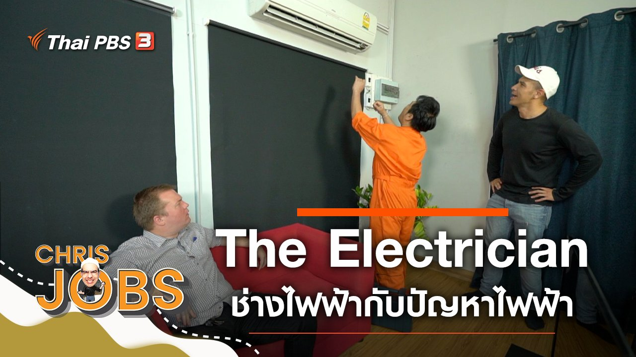Chris Jobs - The Electrician