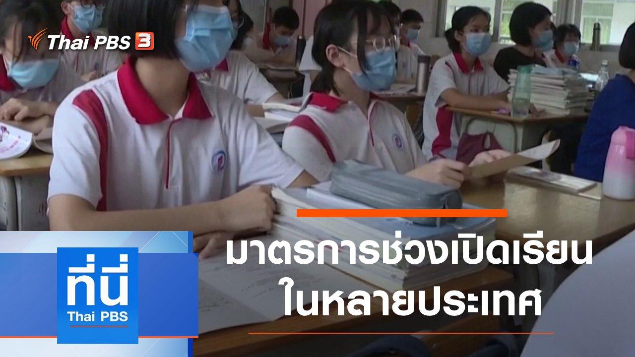 ที่นี่ Thai PBS - ประเด็นข่าว (14 พ.ค. 63)