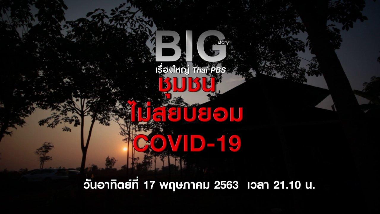 เปิดเรื่องใหญ่ ไทยสู้โควิด-19 - ชุมชนไม่สยบยอมโควิด-19