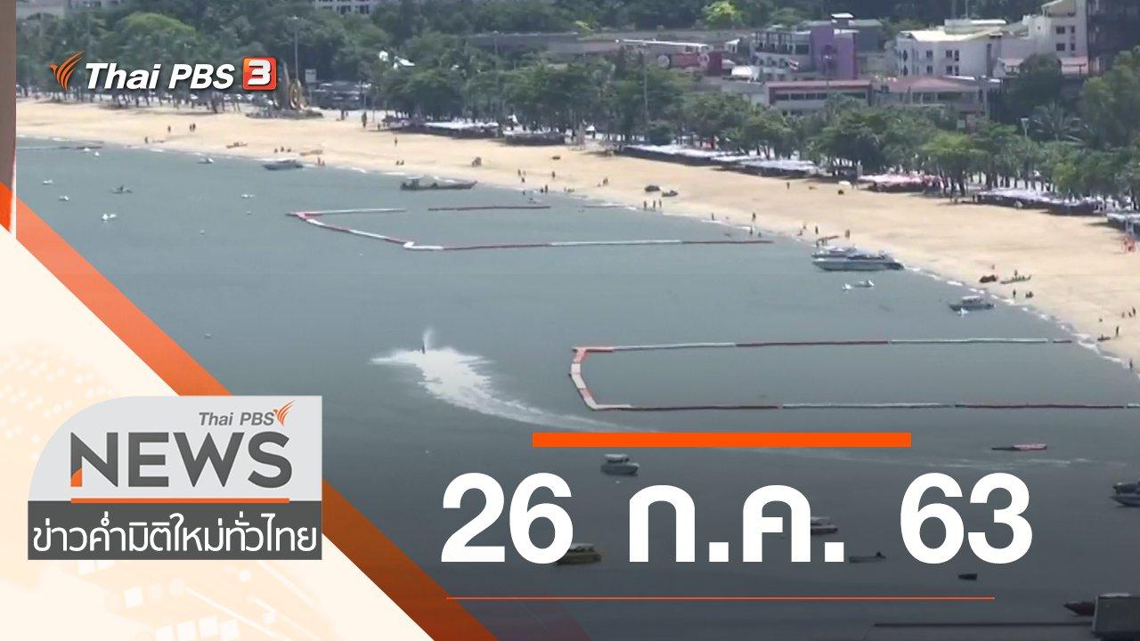 ข่าวค่ำ มิติใหม่ทั่วไทย - ประเด็นข่าว (26 ก.ค. 63)
