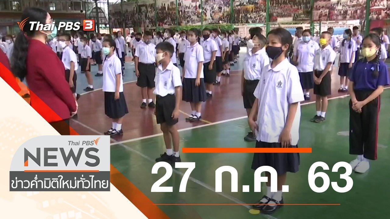 ข่าวค่ำ มิติใหม่ทั่วไทย - ประเด็นข่าว (27 ก.ค. 63)