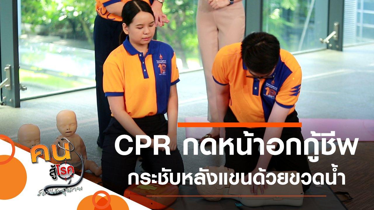 คนสู้โรค - CPR กดหน้าอกกู้ชีพ, กระชับหลังแขนง่าย ๆ ด้วยขวดน้ำ