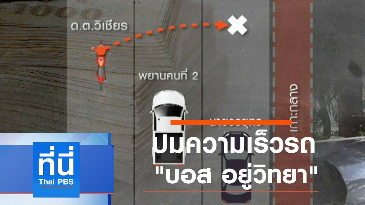 ที่นี่ Thai PBS - ประเด็นข่าว (28 ก.ค. 63)