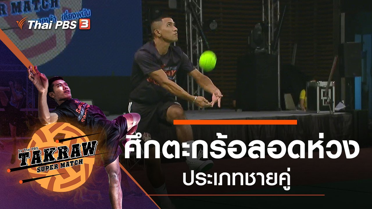 Takraw Super Match by Thai PBS - ศึกตะกร้อลอดห่วง ประเภทชายคู่