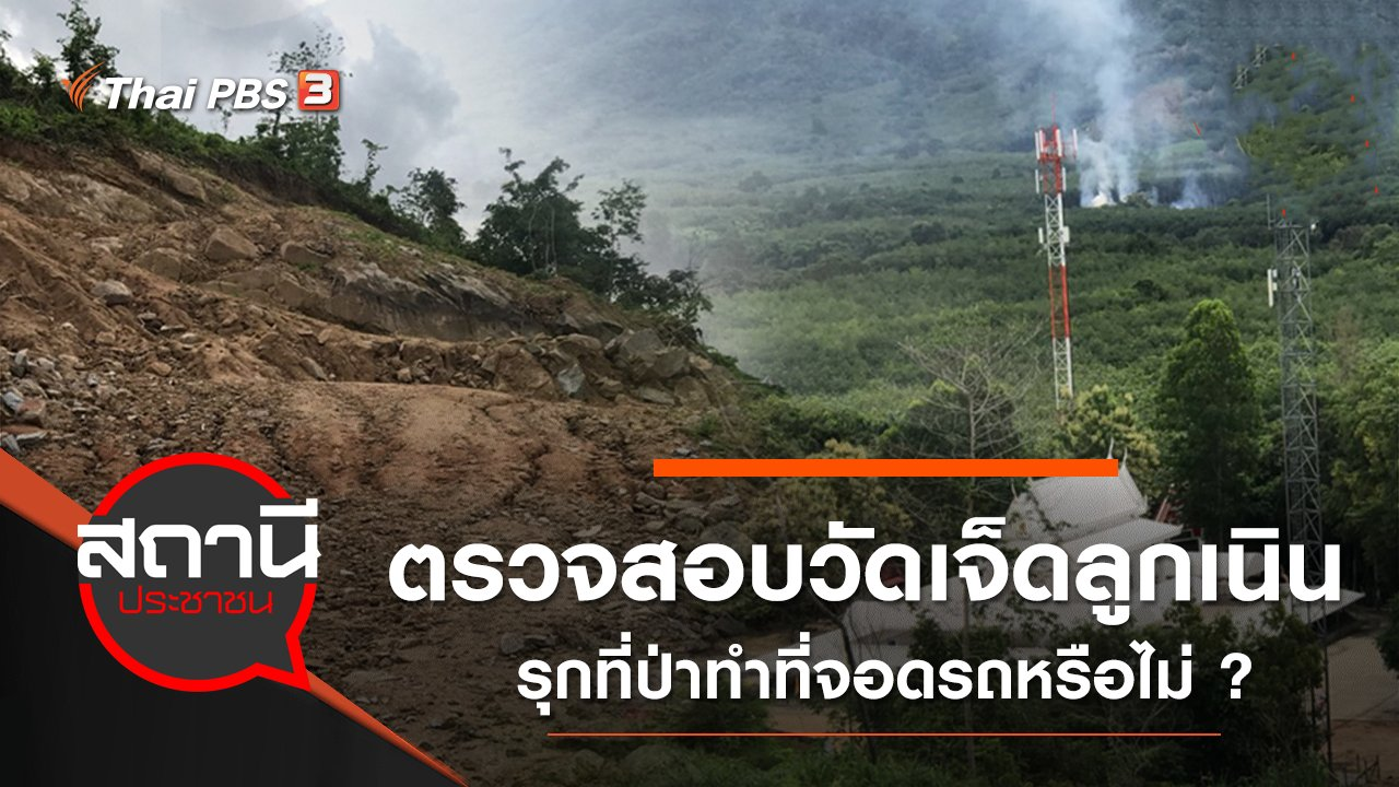 สถานีประชาชน - ตรวจสอบวัดเจ็ดลูกเนินรุกที่ป่าทำที่จอดรถหรือไม่ ?