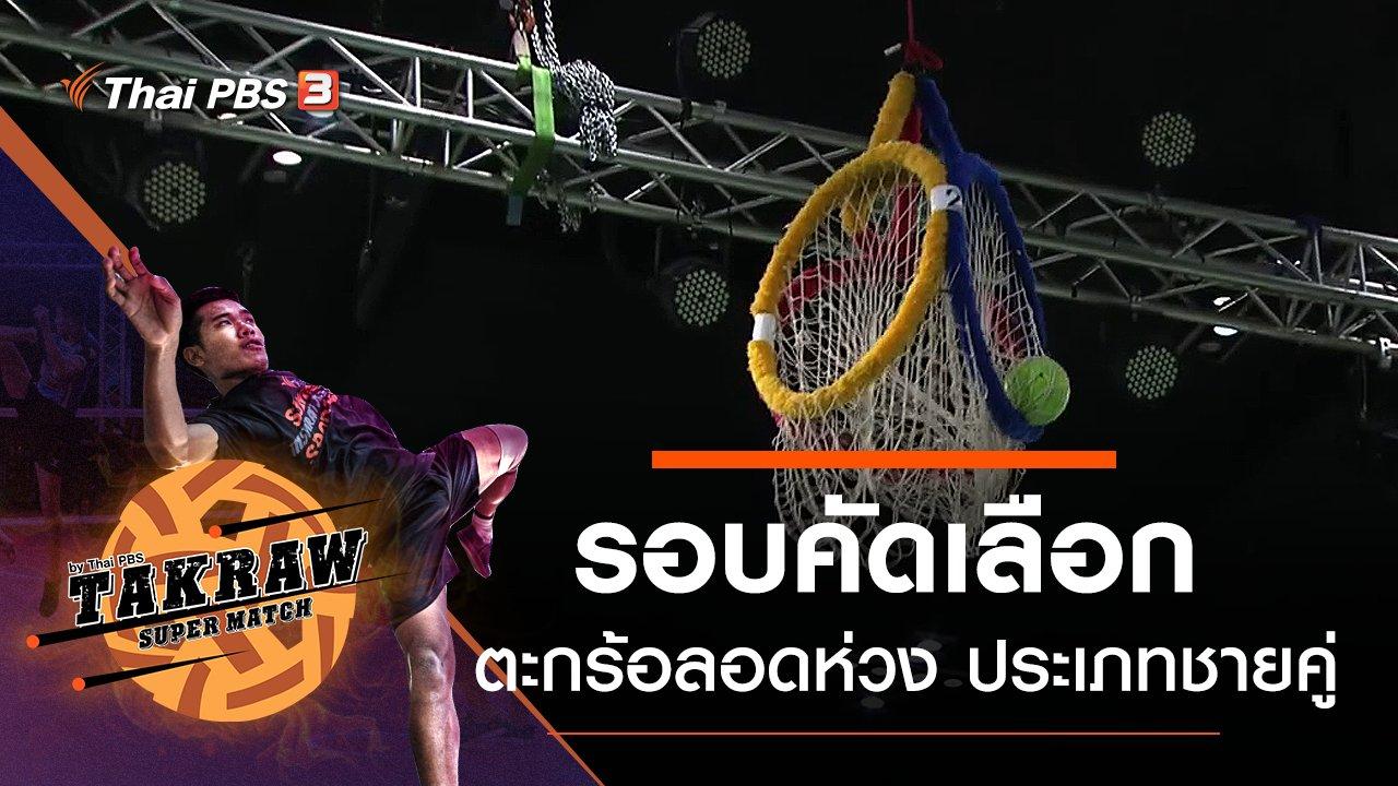 Takraw Super Match by Thai PBS - รอบคัดเลือกศึกตะกร้อลอดห่วง ประเภทชายคู่