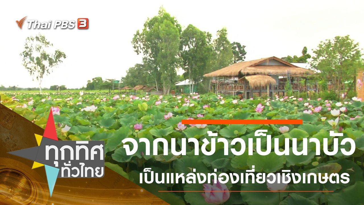 ทุกทิศทั่วไทย - ประเด็นข่าว (29 ก.ค. 63)
