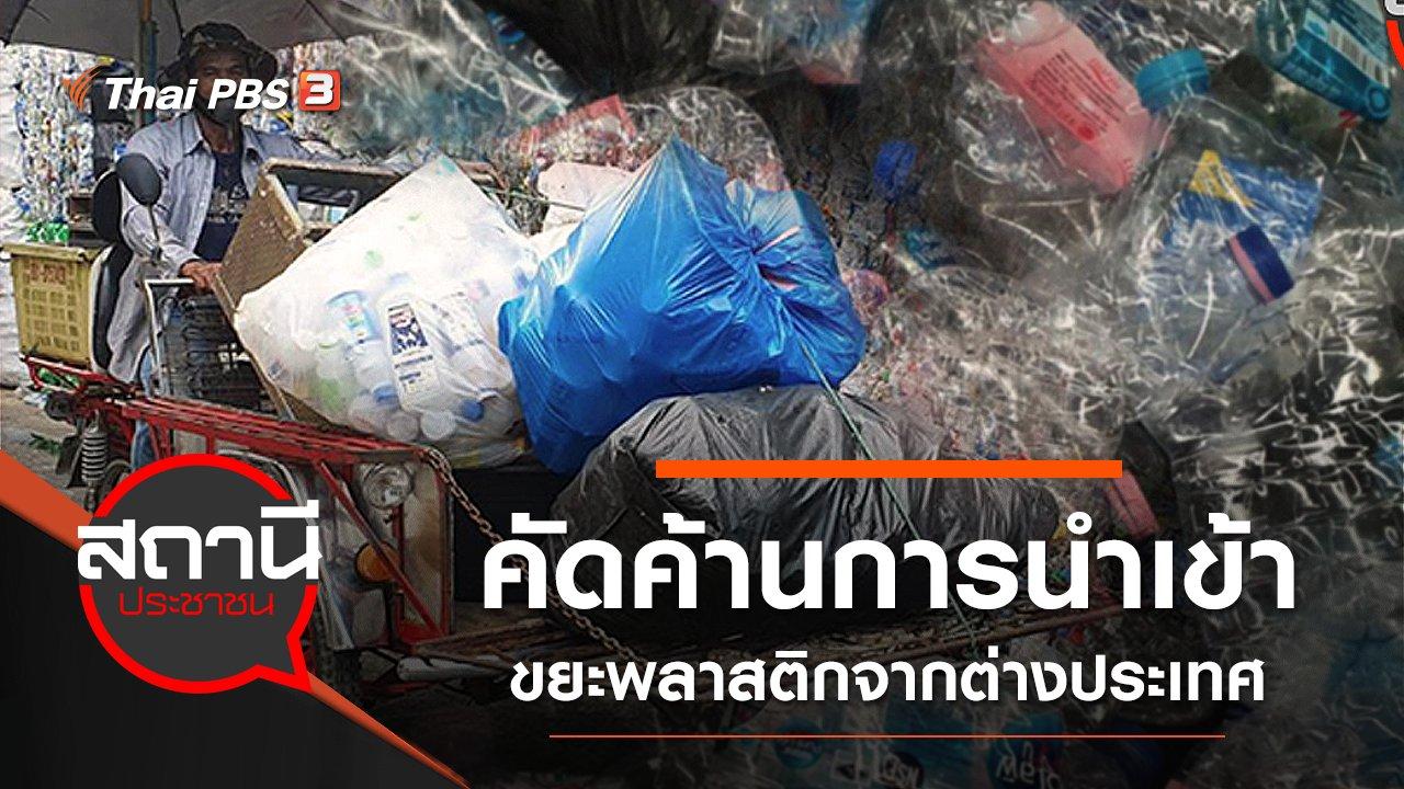 สถานีประชาชน - คัดค้านการนำเข้าขยะพลาสติกจากต่างประเทศ