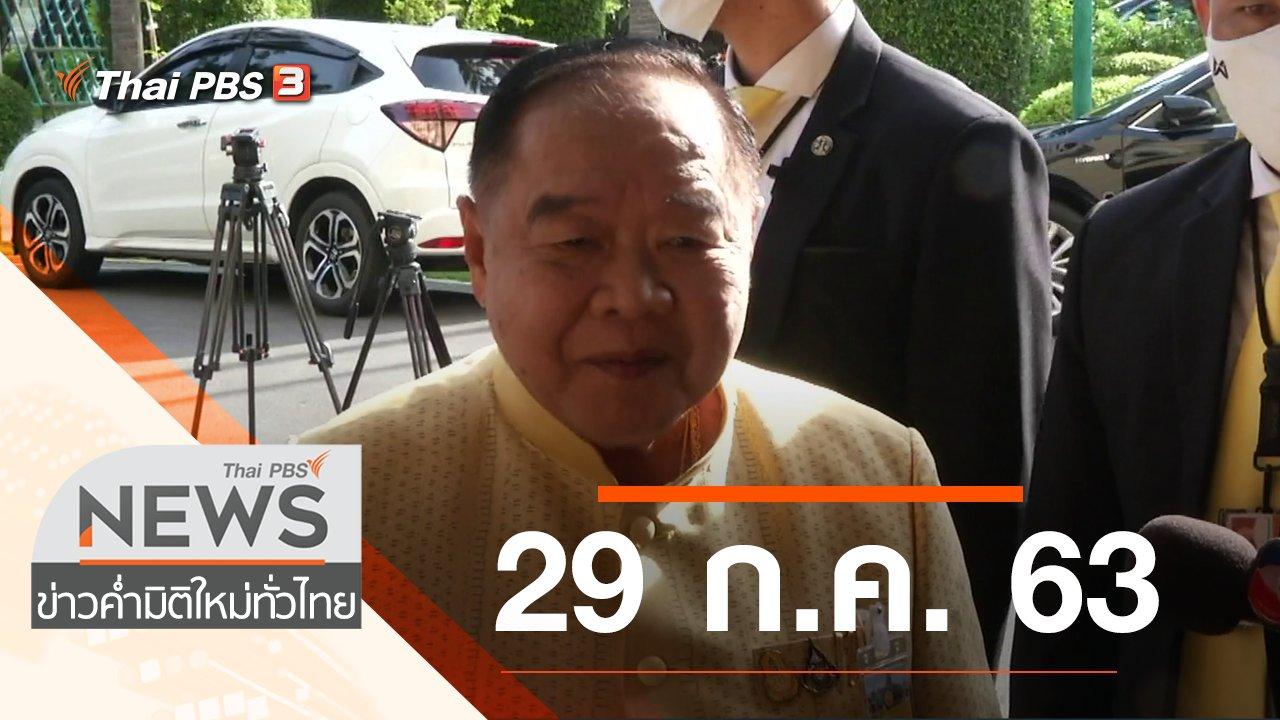 ข่าวค่ำ มิติใหม่ทั่วไทย - ประเด็นข่าว (29 ก.ค. 63)
