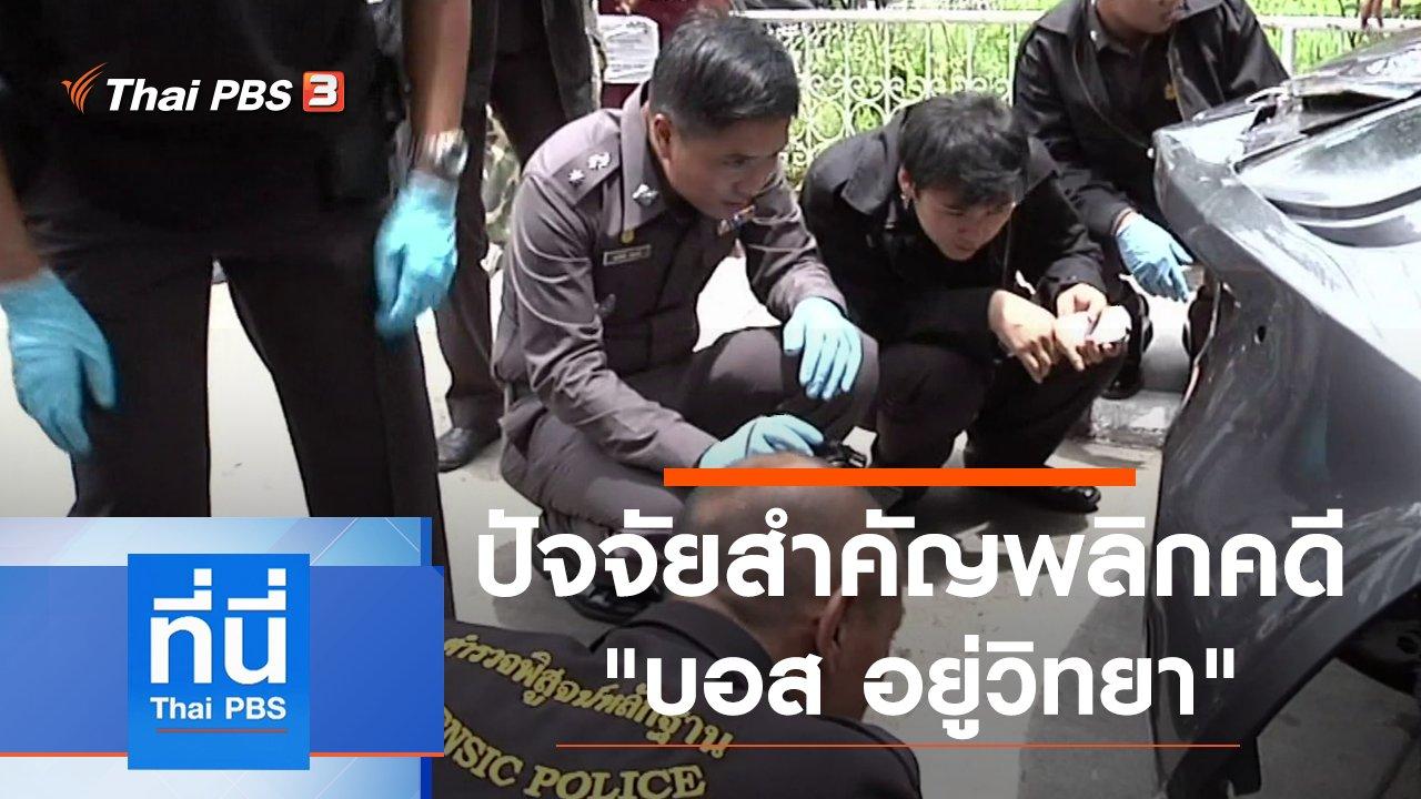 ที่นี่ Thai PBS - ประเด็นข่าว (27 ก.ค. 63)