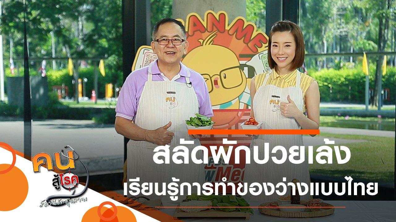 คนสู้โรค - สลัดผักปวยเล้ง, เรียนรู้การทำของว่างแบบไทย