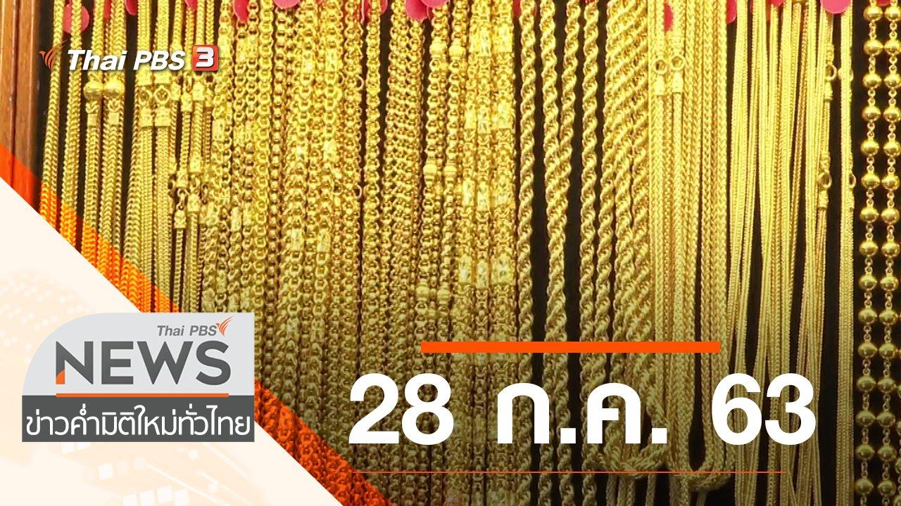 ข่าวค่ำ มิติใหม่ทั่วไทย - ประเด็นข่าว (28 ก.ค. 63)