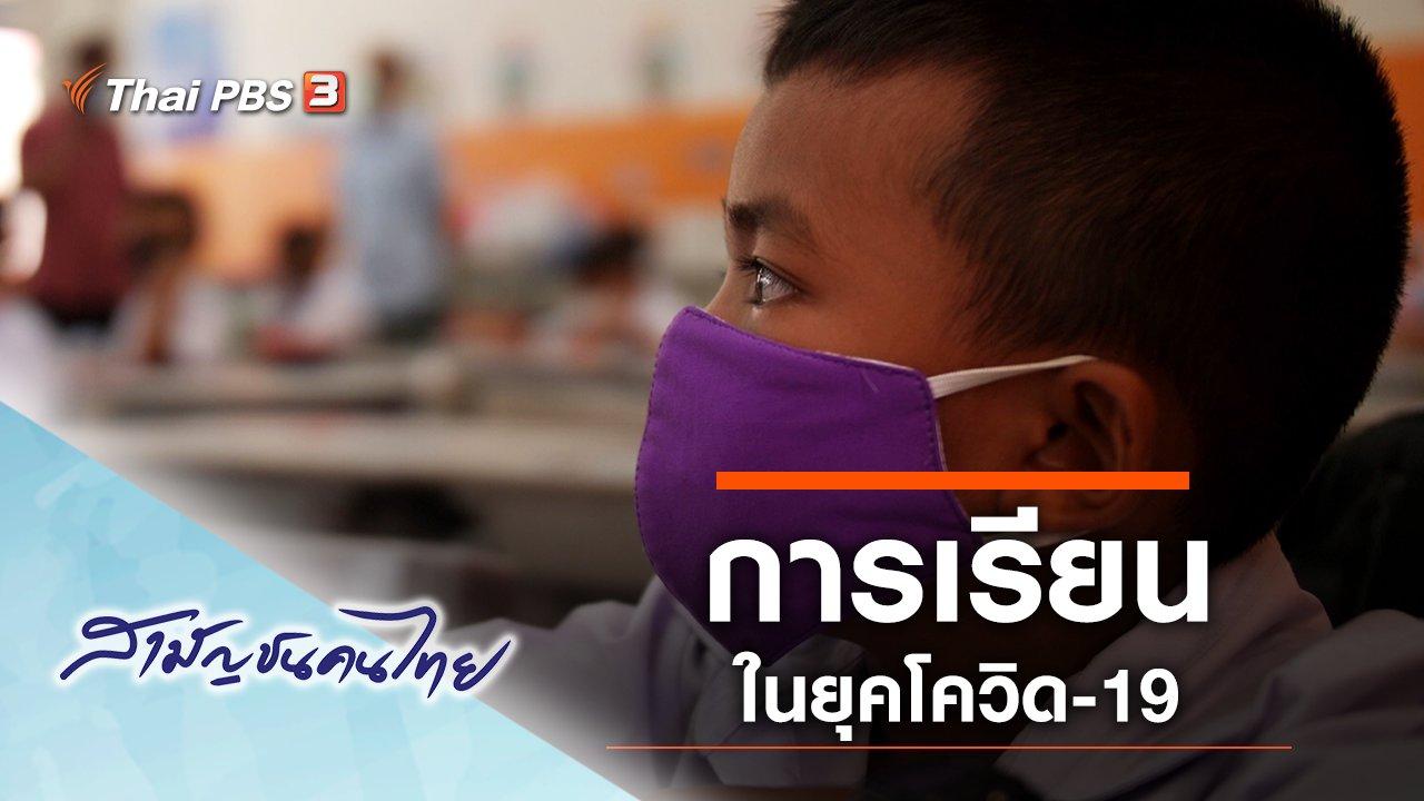 สามัญชนคนไทย - เรียนยุคโควิด-19