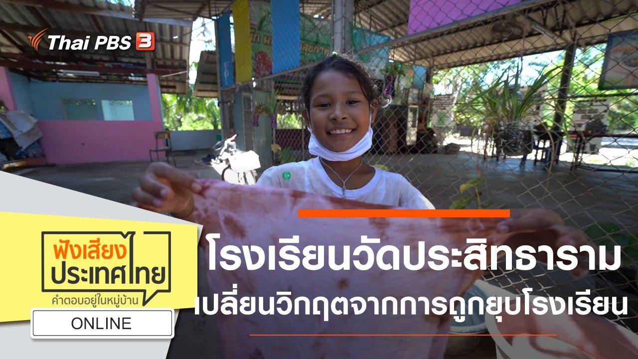 ฟังเสียงประเทศไทย - Online : โรงเรียนวัดประสิทธาราม เปลี่ยนวิกฤตจากการถูกยุบโรงเรียน สู่ห้องเรียนบูรณาการ