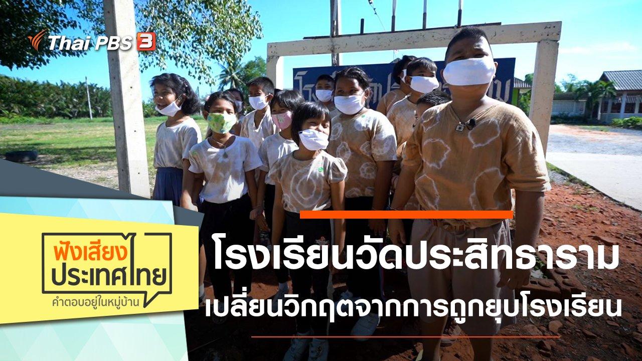 ฟังเสียงประเทศไทย - โรงเรียนวัดประสิทธาราม เปลี่ยนวิกฤตจากการถูกยุบโรงเรียน สู่ห้องเรียนบูรณาการ