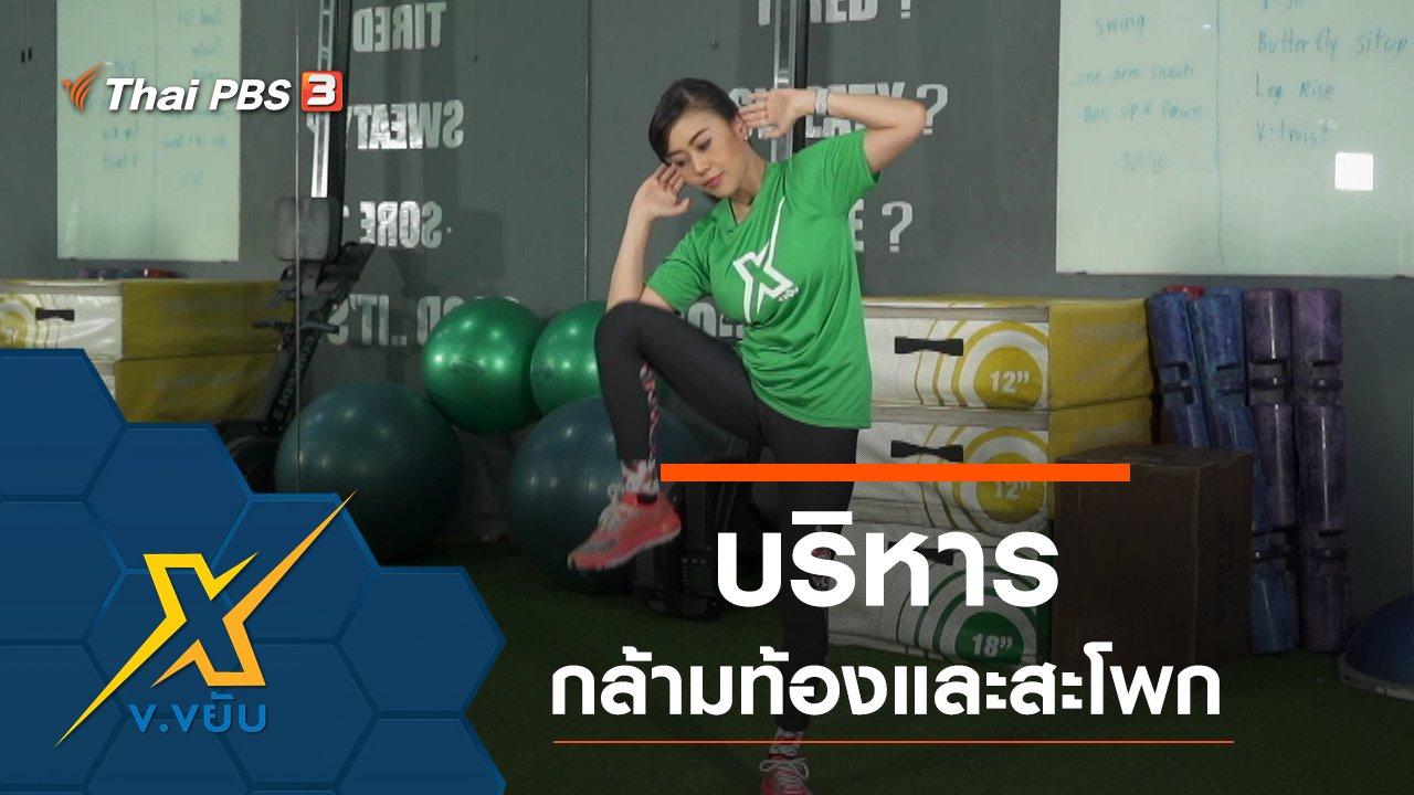 ข.ขยับ X - บริหารกล้ามท้องและสะโพก