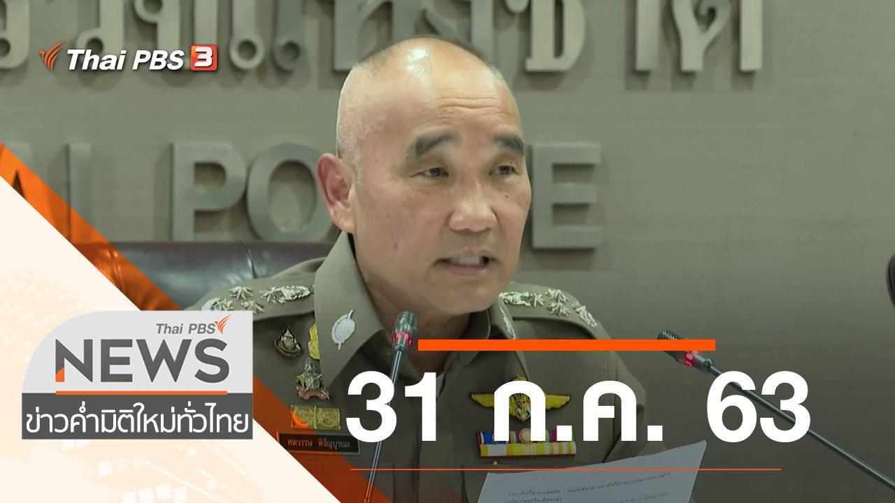 ข่าวค่ำ มิติใหม่ทั่วไทย - ประเด็นข่าว (31 ก.ค. 63)