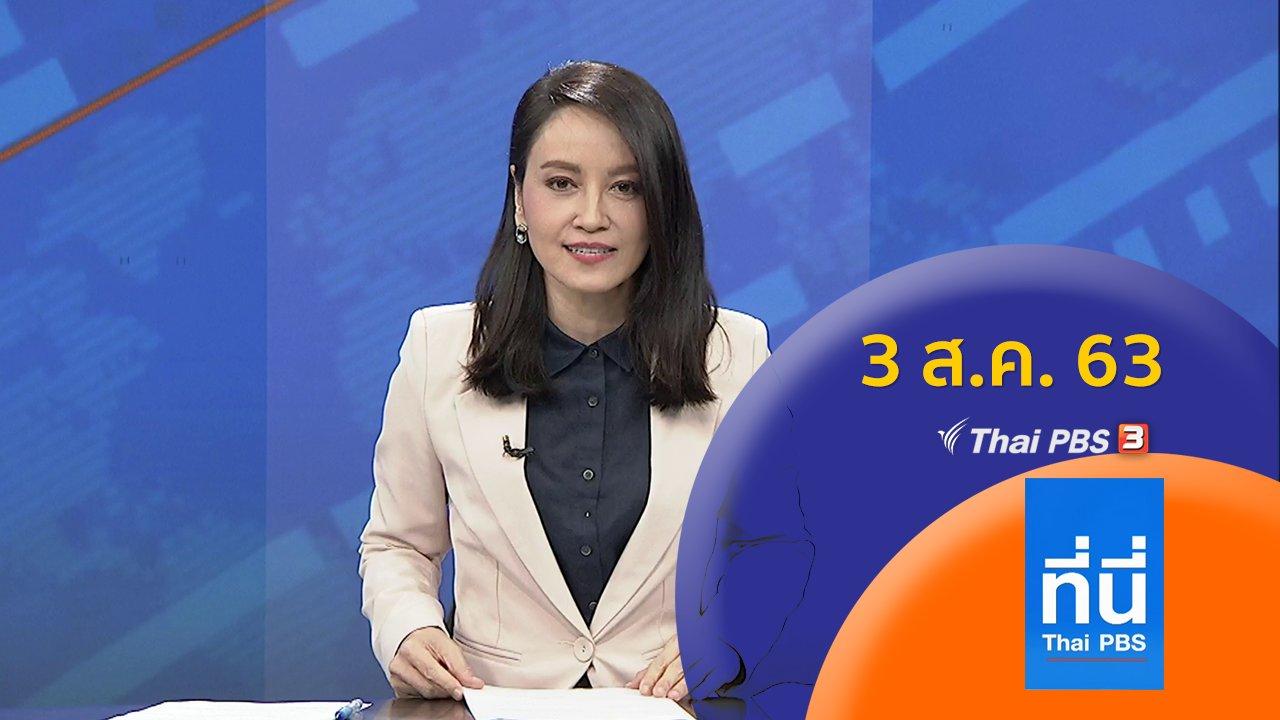 ที่นี่ Thai PBS - ประเด็นข่าว (3 ส.ค. 63)