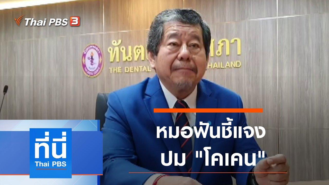 ที่นี่ Thai PBS - ประเด็นข่าว (31 ก.ค. 63)