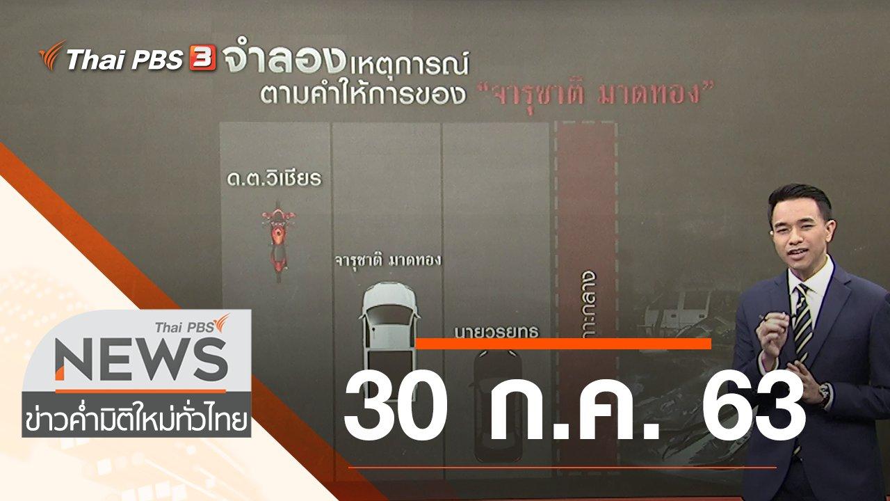 ข่าวค่ำ มิติใหม่ทั่วไทย - ประเด็นข่าว (30 ก.ค. 63)