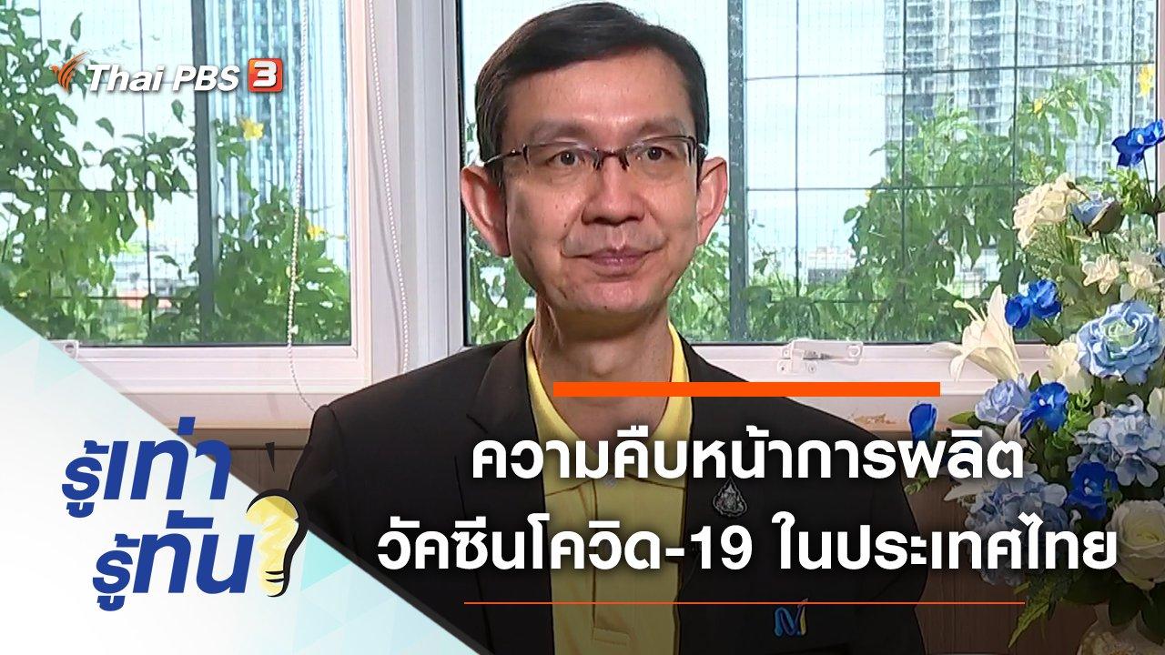 รู้เท่ารู้ทัน - ความคืบหน้าการผลิตวัคซีนโควิด-19 ในประเทศไทย