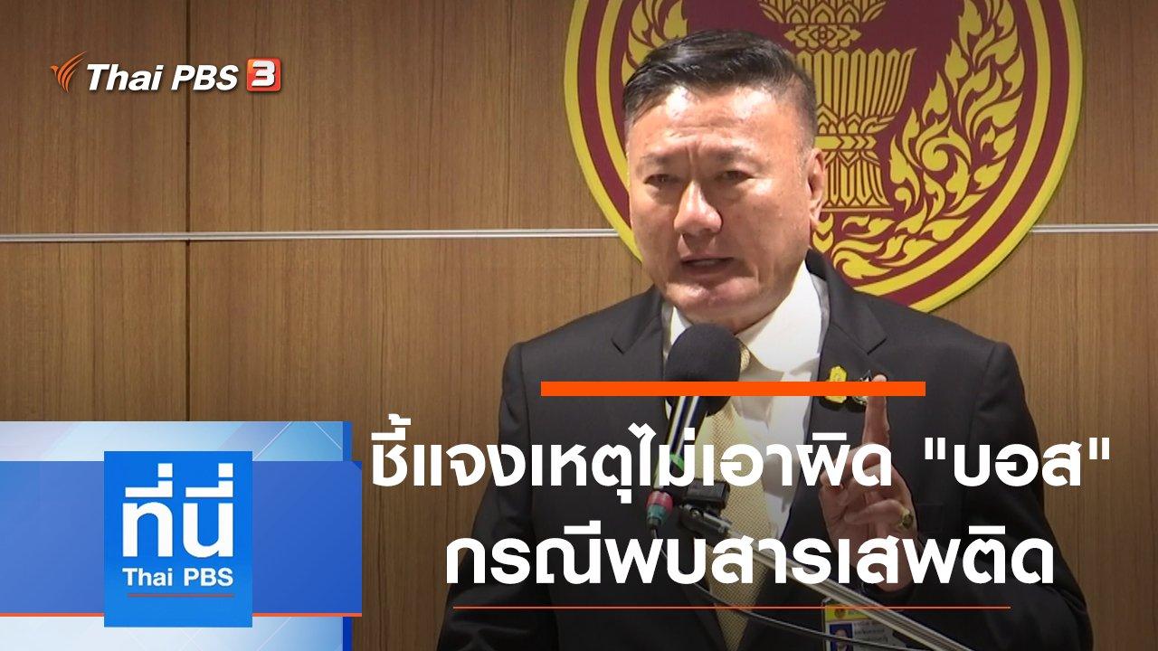 ที่นี่ Thai PBS - ประเด็นข่าว (30 ก.ค. 63)