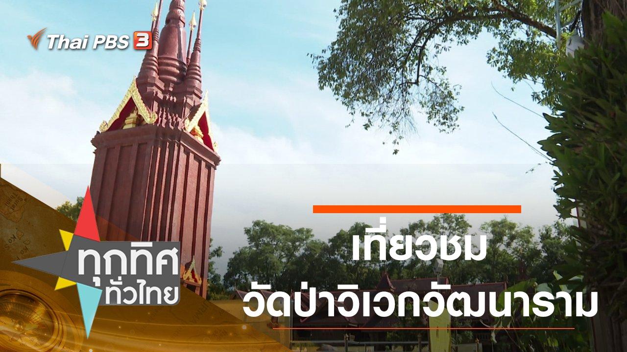ทุกทิศทั่วไทย - ประเด็นข่าว (31 ก.ค. 63)