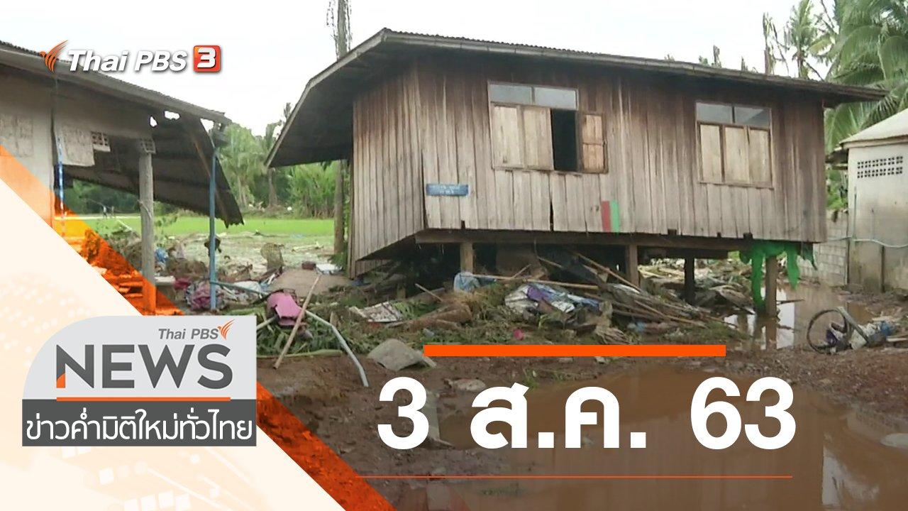 ข่าวค่ำ มิติใหม่ทั่วไทย - ประเด็นข่าว (3 ส.ค. 63)