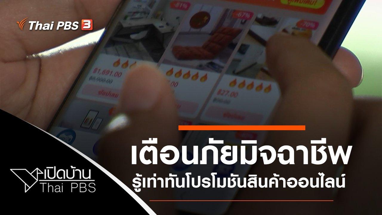 เปิดบ้าน Thai PBS - เตือนภัยมิจฉาชีพสวมรอยทีมงานมหาอำนาจบ้านนา และรู้เท่าทันโปรโมชันสินค้าออนไลน์