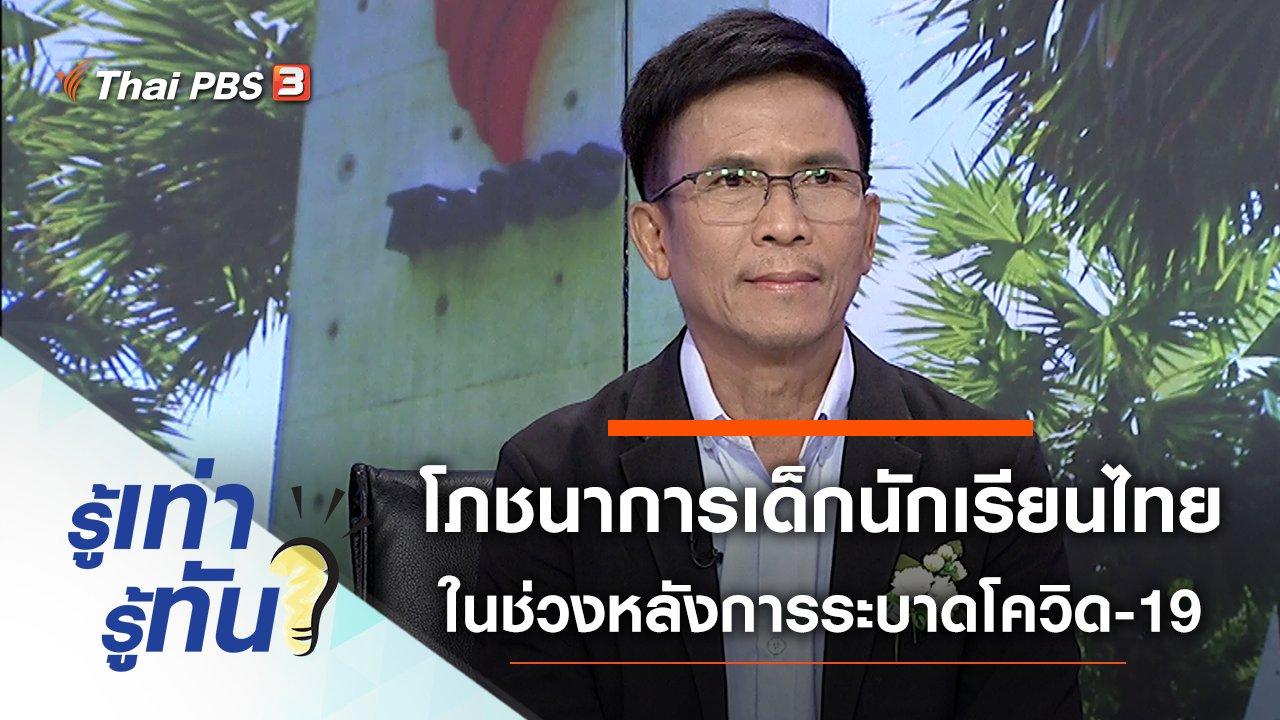 รู้เท่ารู้ทัน - โภชนาการเด็กนักเรียนไทย ในช่วงหลังการระบาดโควิด-19