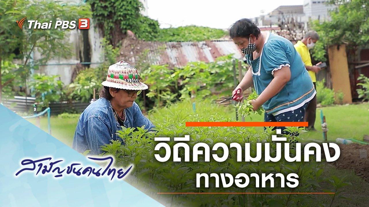 สามัญชนคนไทย - วิถีความมั่นคงทางอาหาร