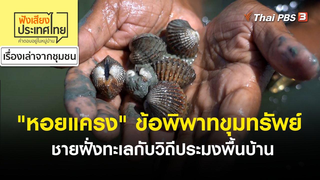 """ฟังเสียงประเทศไทย - """"หอยแครง"""" ข้อพิพาทขุมทรัพย์ชายฝั่งทะเลกับวิถีประมงพื้นบ้าน"""