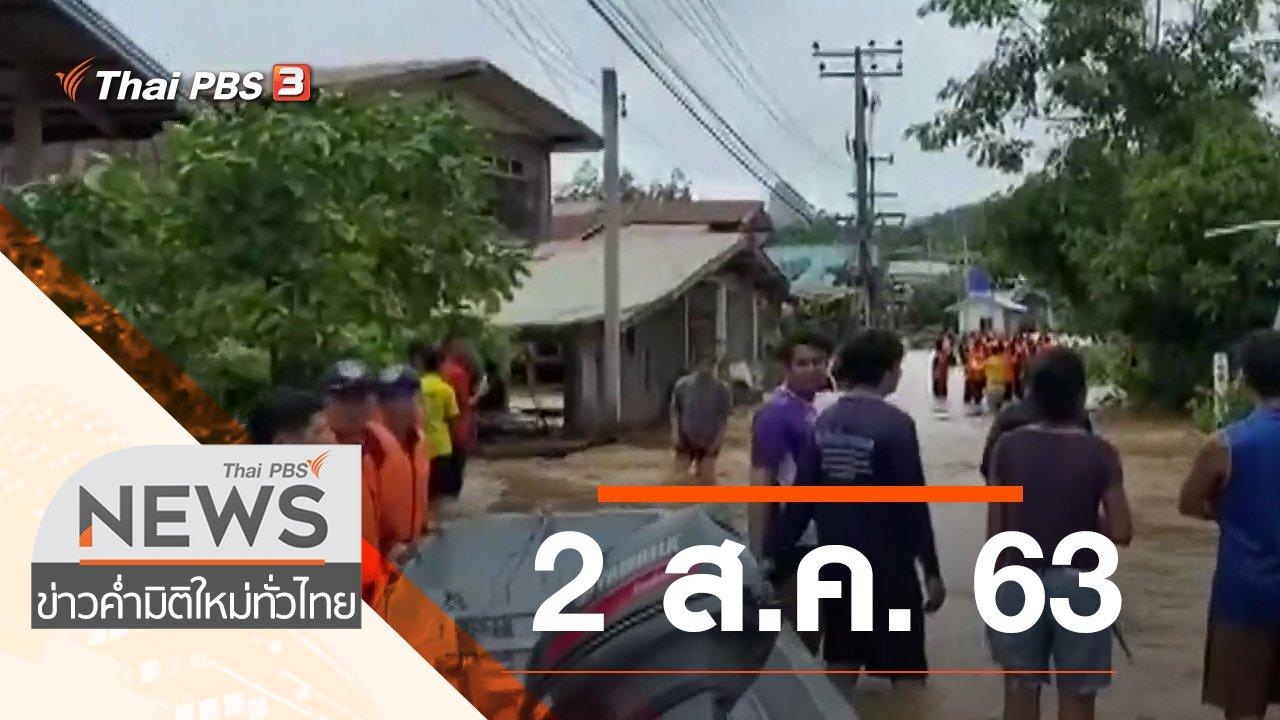 ข่าวค่ำ มิติใหม่ทั่วไทย - ประเด็นข่าว (2 ส.ค. 63)