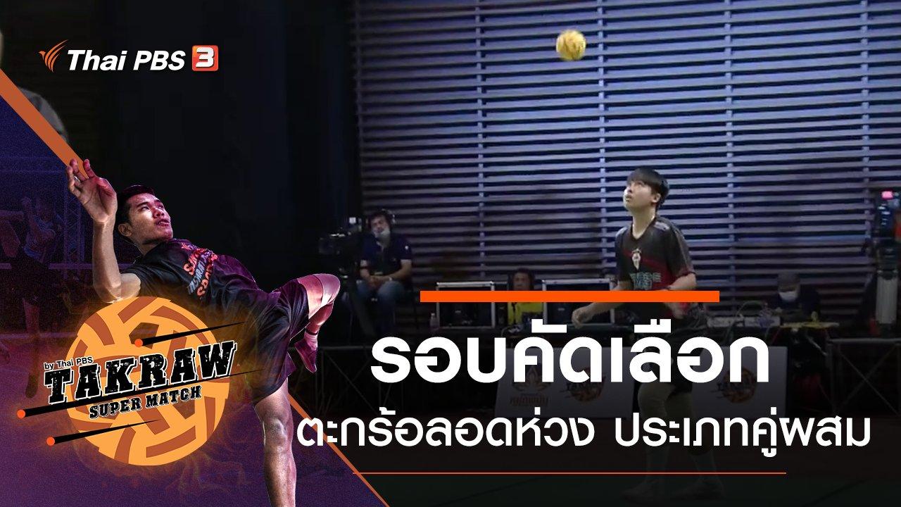 Takraw Super Match by Thai PBS - รอบคัดเลือกศึกตะกร้อลอดห่วงคู่ผสม (กติกาสากล)