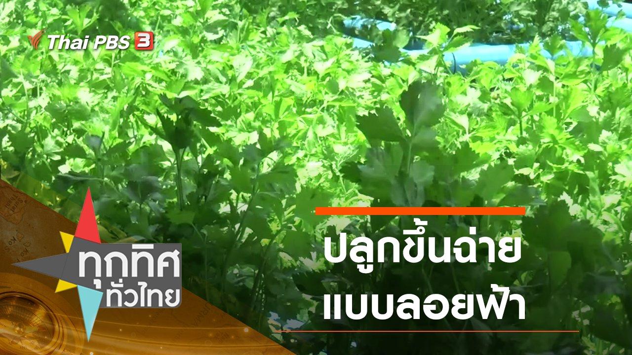 ทุกทิศทั่วไทย - ประเด็นข่าว (3 ส.ค. 63)