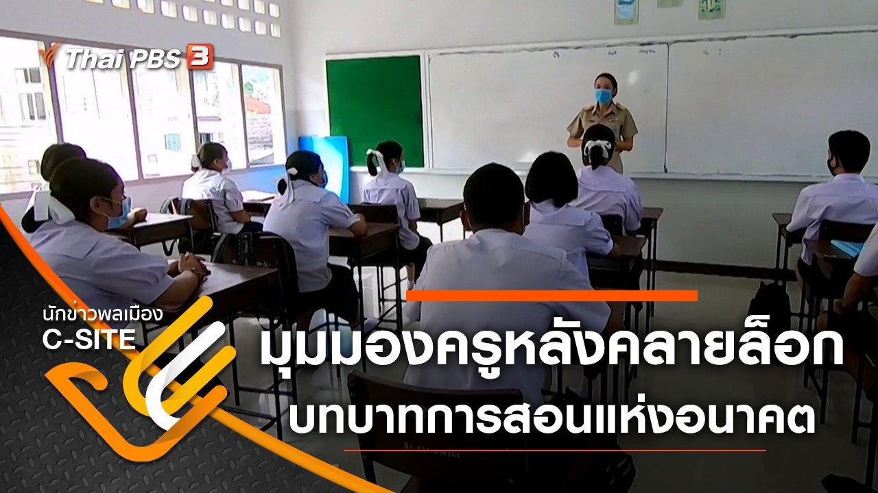 นักข่าวพลเมือง C-Site - มุมมองครูหลังคลายล็อก : บทบาทการสอนแห่งอนาคต