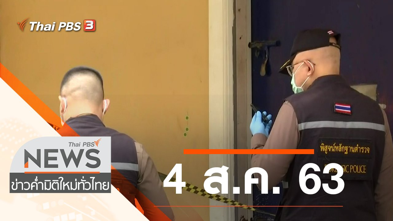 ข่าวค่ำ มิติใหม่ทั่วไทย - ประเด็นข่าว (4 ส.ค. 63)