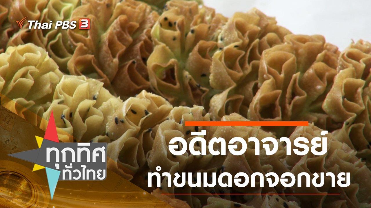 ทุกทิศทั่วไทย - ประเด็นข่าว (6 ส.ค. 63)