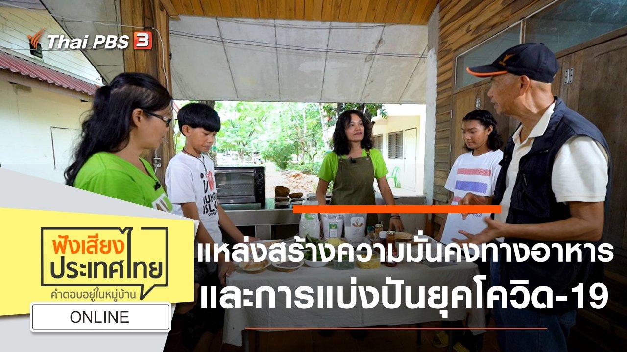 ฟังเสียงประเทศไทย - Online : แหล่งสร้างความมั่นคงทางอาหารและการแบ่งปันยุคโควิด-19