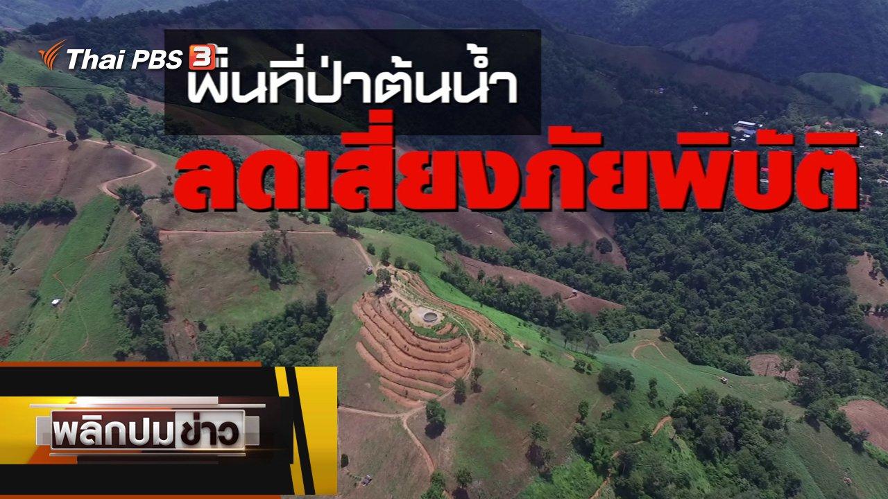 พลิกปมข่าว - พื้นที่ป่าต้นน้ำ ลดเสี่ยงภัยพิบัติ