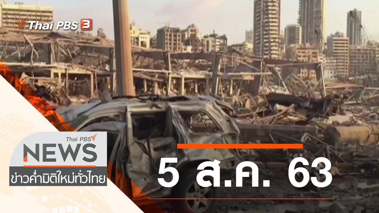 ข่าวค่ำ มิติใหม่ทั่วไทย - ประเด็นข่าว (5 ส.ค. 63)