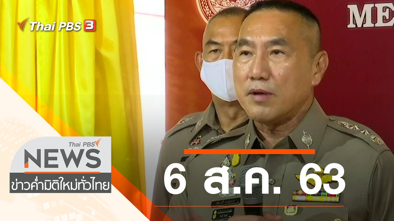 ข่าวค่ำ มิติใหม่ทั่วไทย - ประเด็นข่าว (6 ส.ค. 63)