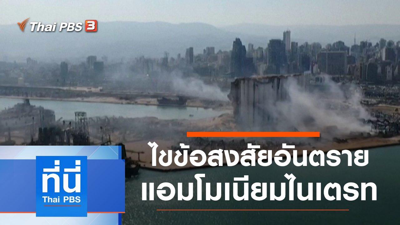 ที่นี่ Thai PBS - ประเด็นข่าว (6 ส.ค. 63)