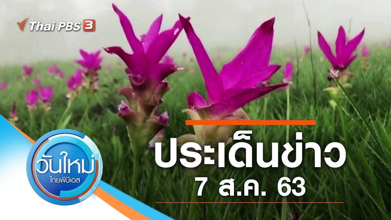 วันใหม่  ไทยพีบีเอส - ประเด็นข่าว (7 ส.ค. 63)