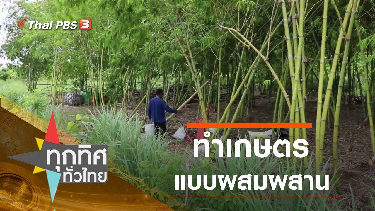 ทุกทิศทั่วไทย - ประเด็นข่าว (7 ส.ค. 63)