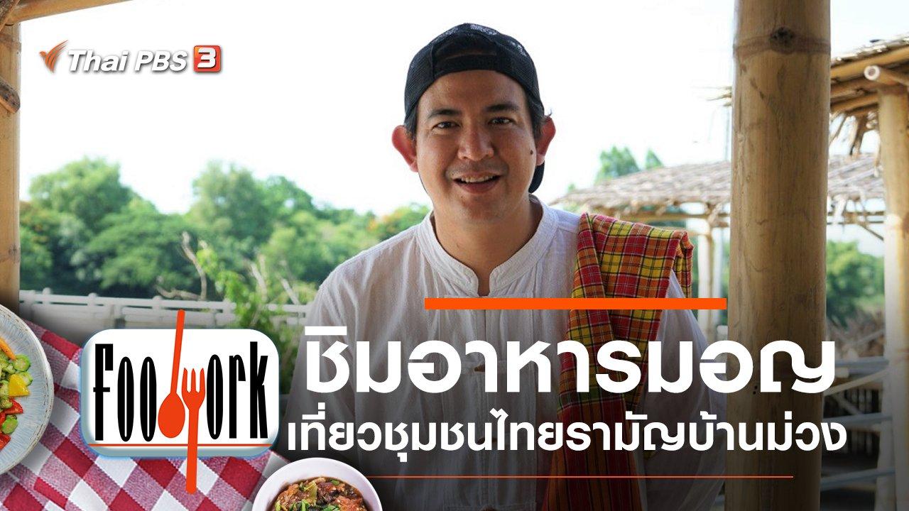 Foodwork - ชุมชนไทยรามัญบ้านม่วง