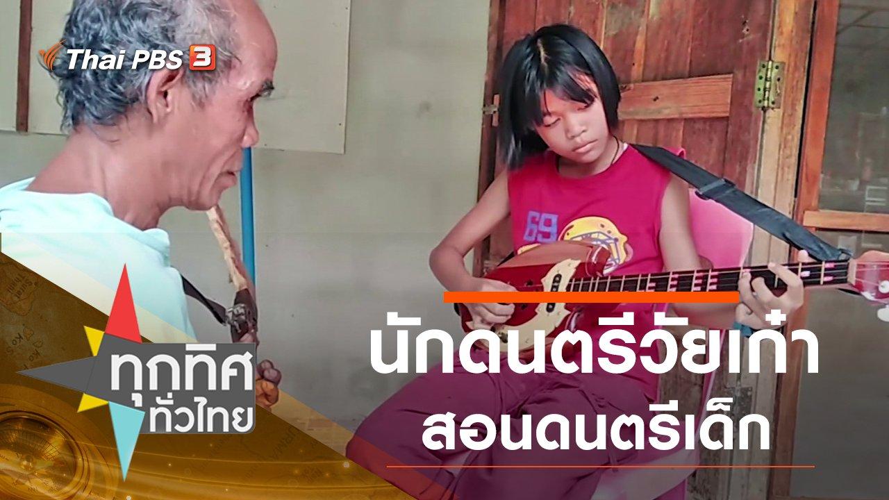 ทุกทิศทั่วไทย - ประเด็นข่าว (5 ส.ค. 63)