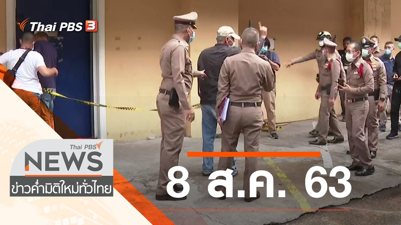 ข่าวค่ำ มิติใหม่ทั่วไทย - ประเด็นข่าว (8 ส.ค. 63)