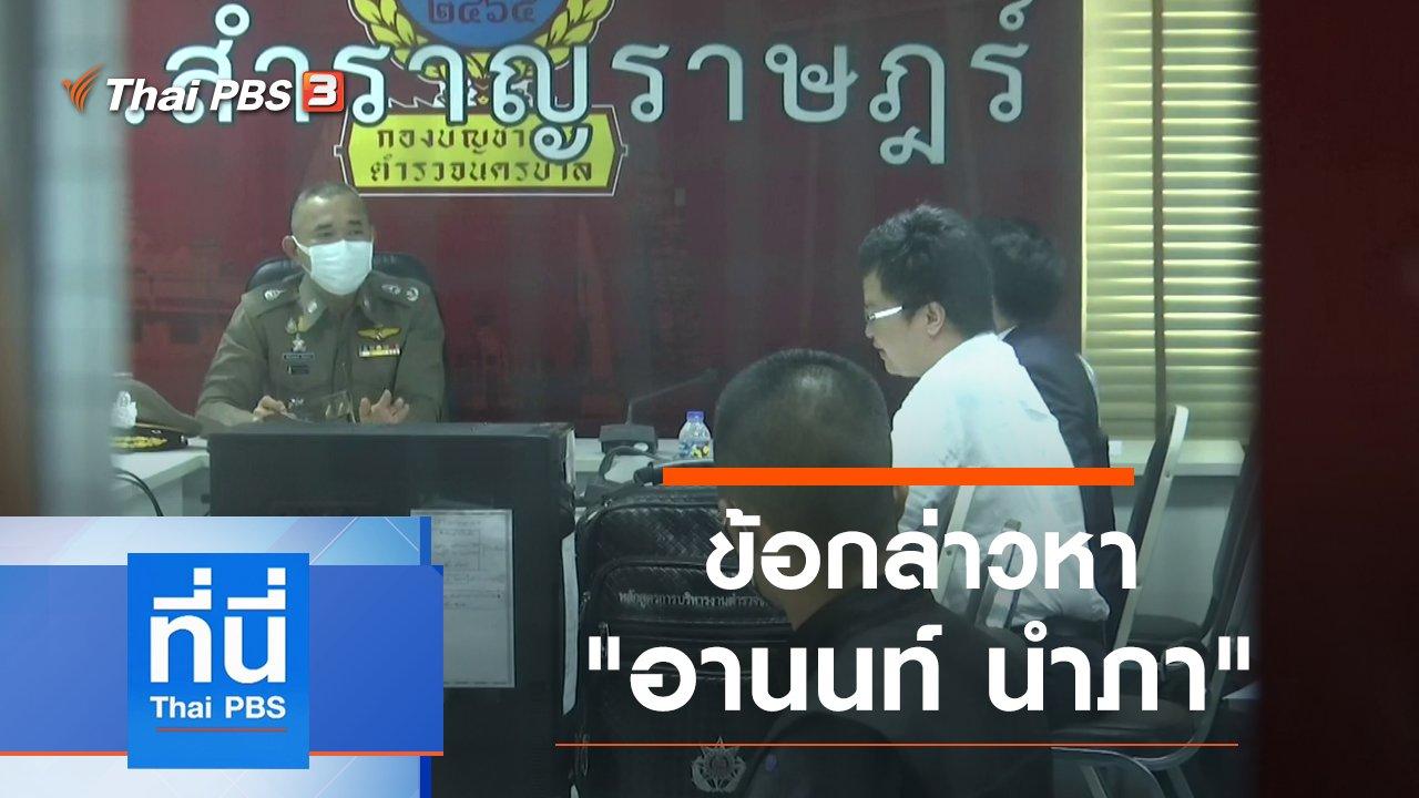 ที่นี่ Thai PBS - ประเด็นข่าว (7 ส.ค. 63)
